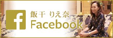飯干りえ奈Facebookページ